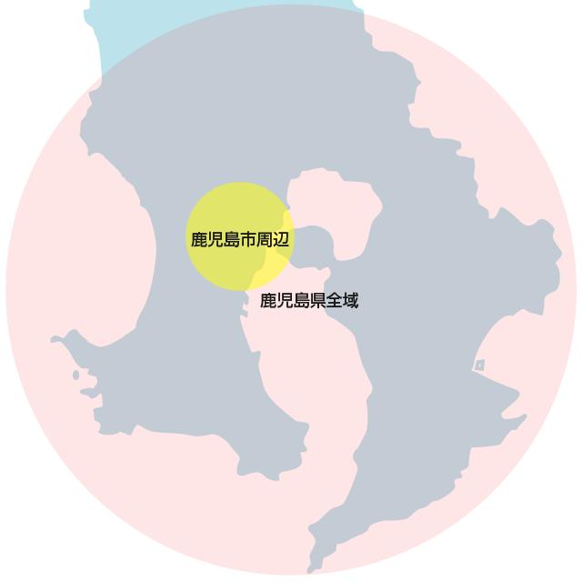 対応エリア 鹿児島県全域